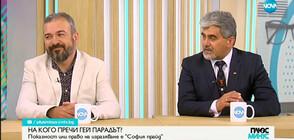 """София прайд"" - показност или право на изразяване?"