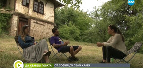 От София до село Кален: Двама млади столичани се местят в най-бедния регион на страната