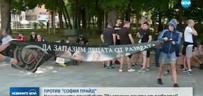 """Противници на """"София прайд"""" се събраха пред НДК"""