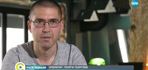 """""""КЪСИ РАЗКАЗИ"""": Росен, който търси любовта в интернет"""