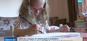 Дете се нуждае от помощ за операция в САЩ