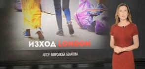 """Темата на NOVA: """"Изход Лондон"""""""