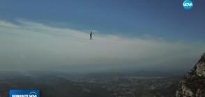 Търсачи на силни усещания ходиха по въже на 300 метра над земята