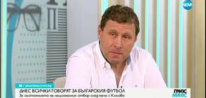 Вуцов: Треньорската професия се обезличи