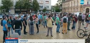 Протест срещу бетона по морето
