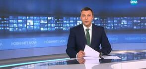 Новините на NOVA (14.06.2019 - 7.00 ч.)