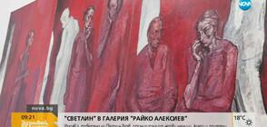 Откриват изложба в памет на академика Светлин Русев (ВИДЕО)