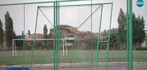 Какво е състоянието на детето, върху което падна метална врата на футболно игрище?