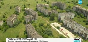 Какви са приликите между квартал в Белене и Припят?