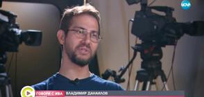 """""""ГОВОРИ С ИВА"""": Синът на Стефан Данаилов"""