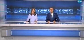 Новините на NOVA (15.06.2019 - централна)