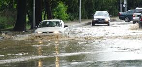 Пороен дъжд наводни Благоевград (СНИМКИ)