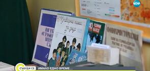 Ученик от Шумен създаде музей на ретро пособията за училище (ВИДЕО)