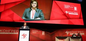 На Конгрес на БСП: Корнелия Нинова оттегли оставката си (ВИДЕО+СНИМКИ)