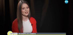 Българката, която грее сред звездите на Холивуд (ВИДЕО)