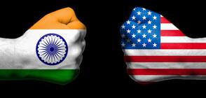 Индия въвежда наказателни мита за американски стоки