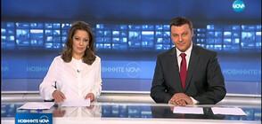 Новините на NOVA (16.06.2019 - обедна)