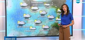 Прогноза за времето (16.06.2019 - централна)