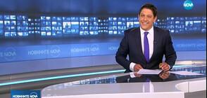 Новините на NOVA (17.06.2019 - 8.00 ч.)