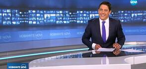 Новините на NOVA (17.06.2019 - 9.00 ч.)