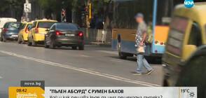 """""""Пълен абсурд"""": Кой и как решава къде да има пешеходни пътеки в София?"""
