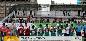 """""""Отборът на надеждата"""" ще участва в Световното първенство по футбол за бездомни"""