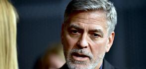 Измамници се представяли за Джордж Клуни