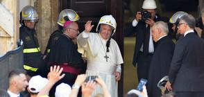 Франциск посети един от градовете, засегнати от земетресенията в Италия (ВИДЕО+СНИМКИ)