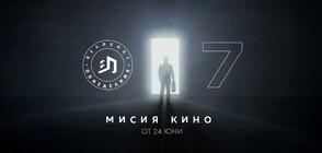 """""""Мисия кино"""" с """"Великият понеделник"""" това лято по KINO NOVA"""