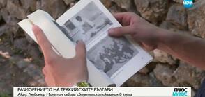 Разорението на тракийските българи: Академик събира свидетелски показания в книга (ВИДЕО)