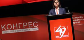 Напрежение в БСП, след като Нинова оттегли оставката си (ОБЗОР)