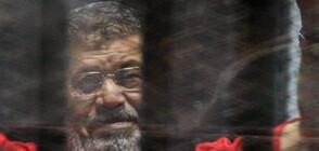 Бившият египетски президент Мохамед Морси е починал по време на съдебно заседание