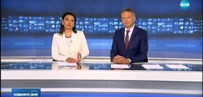 Новините на NOVA (17.06.2019 - централна)