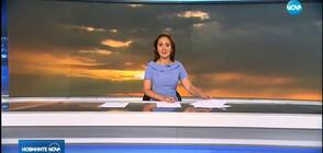 Новините на NOVA (17.06.2019 - късна)