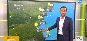 Прогноза за времето (18.06.2019 - сутрешна)