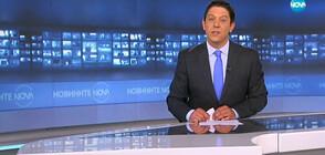Новините на NOVA (18.06.2019 - 7.00 ч.)