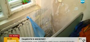 Инфекциозното отделение в Карлово тъне в мизерия (ВИДЕО)