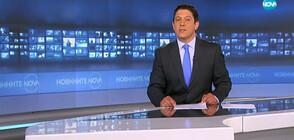 Новините на NOVA (18.06.2019 - 8.00 ч.)