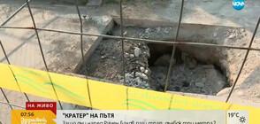 3-метрова дупка зее в столичен квартал