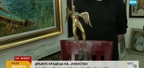 Кой открадна част от скулптура на известния творец Ставри Калинов? (ВИДЕО)