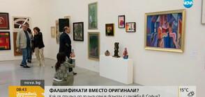 ФАЛШИФИКАТИ ВМЕСТО ОРИГИНАЛИ: Как се стигна до скандал с изложба в София?
