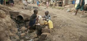 Над 2 милиарда души в света не разполагат с безопасна питейна вода