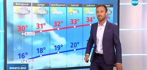 Прогноза за времето (18.06.2019 - обедна)