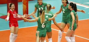 Волейболистките ни с престижна победа над световния шампион Сърбия