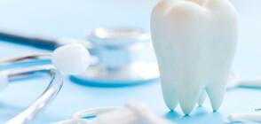 Нови правила за работата на зъболекарите оставят хиляди пациенти без лечение?