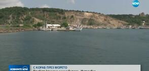 С КОРАБ ПРЕЗ МОРЕТО: Правят круизна линия Бургас - Истанбул
