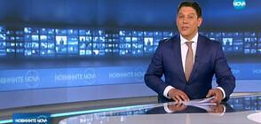 Новините на NOVA (19.06.2019 - 7.00 ч.)
