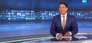 Новините на NOVA (19.06.2019 - 8.00 ч.)