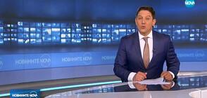 Новините на NOVA (19.06.2019 - 9.00 ч.)