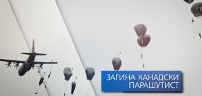 Канадската армия потвърди за смъртта на парашутиста край Пловдив (СНИМКА)